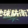 映画「地球防衛軍」(1957年 東宝)
