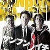 『サンブンノイチ』@角川シネマ新宿(14/4/2(wed)鑑賞)