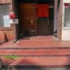 相鉄線 西横浜駅からラーメン店「一酵や」へ 車イスでのアクセス、ルート、バリアフリー状況