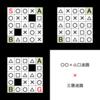 コラボ迷路:問題1-『○○×△□迷路』×『三層迷路』