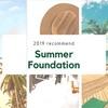 【韓国コスメオタクが本気で選ぶ】夏におすすめのファンデーション6選2019 (崩れないクッションファンデ・リキッド)