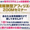 【Web講座】毎月5万円以上も自動で売れるアフィリエイト術
