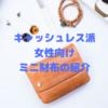 キャッシュレス派女性向けのミニ財布のススメ