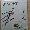 過去の当選品シリーズ124 「エンドライド」ゴルド役:武内駿輔さんのサイン色紙