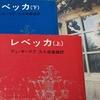 「レベッカ」「風と共に去りぬ」大好きな小説も新訳になっていく