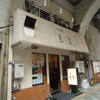 JR浅草橋駅東口寄り高架下 つけ麺 素家のえび辛味つけ麺!!!