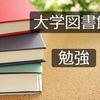 Fラン大学図書館で勉強をすすめる6つの理由!