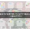 台湾在住日本女子が台湾での旅行・生活に便利なアプリ総まとめしてみた~全46アプリ~【前編】