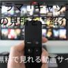 海外ドラマ「キャッスル」の見所と無料で見れる動画サイトをご紹介!