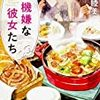 135冊目 「ご機嫌な彼女たち」 石井睦美
