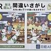 【続報】日経新聞2021年9月19日付 AR脳の体操 「超ムズ」間違いさがし 「お月見レストラン」篇。追加で見つけた箇所は?