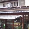 <3月末閉店!>もう食べられない!京菓子司 源水の「ときわ木」。