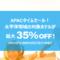 【GWもまだ安い!?】ヒルトンアジア太平洋地域 35%オフセール 3/27 17時まで【Hilton】