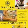 出産お祝いプロジェクト協賛店紹介「MAHALO~nico~」」