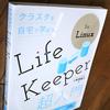 『クラスタを自宅で学ぼう!Lifekeeper for Linux超入門』が出ました
