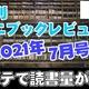 月刊ミニ・ブックレビュー #11 2021年7月号