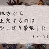 地方から東京に上京した時の話。これから上京したいという人に読んで欲しいです。【上京体験談】