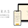 エンゲージメント診断サービス TERAS(テラス) の アーキテクチャ