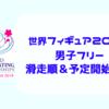 【滑走順&開始時刻・男子フリー(FS)】世界フィギュアスケート選手権2019