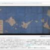 1702 元禄十五年 琉球国八重山島 / 沖縄は日本