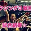 プロボクシング3戦目♡結果報告(*^◯^*)♪♪