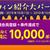 ECナビで会員登録キャンペーンでもれなく1000円分!入会後条件達成のコツは???