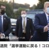 """CDC """"エアロゾル""""の記載を削除!"""