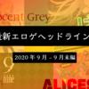 イノグレ、アリスソフト、ぱれっと、Qruppo…エロゲヘッドライン9月号。