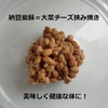 納豆紫蘇=大葉チーズ挟み焼きで簡単に美味しく健康な体に!やみつき!