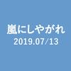 2019.07/13放送 嵐にしやがれ