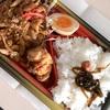 【グルメ】豚のしょうが焼き弁当(^^)