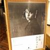 11月20日からの2週間、公開(大阪市内)の映画で気になるのは