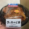 ローソン タッカルビ丼   実食レビュー