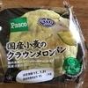 【食レポ】Pasco 国産小麦のクラウンメロンパンを食べてみた。