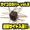 【アルティメイトワールド】田淵プロがトーナメントで使用する為に開発したワーム「サイコロラバー vol.3」通販サイト入荷!