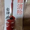 【令和三年初詣】会津若松市慶山 愛宕神社【石段が滑る】