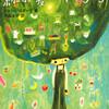 春に読む海外文学 24冊