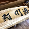 お寿司やさんの木製看板