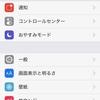 iPod touchやiPhoneの物理ボタンの操作を画面で操作できるようにする設定を紹介します