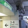 《駅探訪》今日で閉店となった「本家しぶそば」とまもなく見納めの「玉川改札」