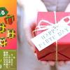 彼女に喜んでもらえるプレゼント:著者 椿ましろ、他