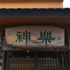 「Wチャーシュー麺(手打ち麺ver.醤油味)」自然派らーめん神楽