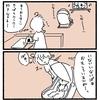 【No.38】楽しみ方(4コマ)