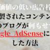 「価値の低い広告枠(コンテンツの複製)」だったブログが何もせずGoogle AdSenseに合格した方法【画像で解説】