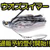 【Megabass】次世代のスイムジグ「ウオズスイマー」通販予約受付開始!