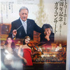 サントリーホール30周年記念ガラ・コンサート