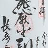 御朱印集め 長寿寺(Tyojyuji):滋賀