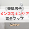 【徹底解説】メンズスキンケア商品おすすめランキング(2019年版)