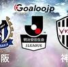 日本J1リーグ第22節 ‐ ガンバ大阪 VS ヴィッセル神戸の結果予想について