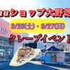 auショップ大野芝店にキッチンカーのスイーツヒーロー登場いたします♪クレープ200食イベント♡